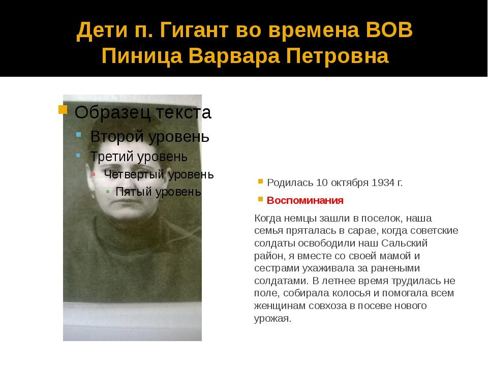 Дети п. Гигант во времена ВОВ Пиница Варвара Петровна Родилась 10 октября 193...