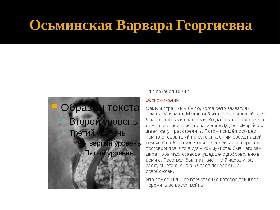 Осьминская Варвара Георгиевна 17 декабря 1924 г. Воспоминания Самым страшным...
