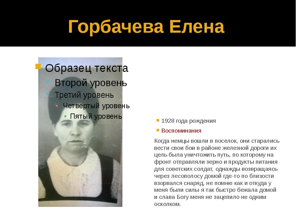 Горбачева Елена 1928 года рождения Воспоминания Когда немцы вошли в поселок,...
