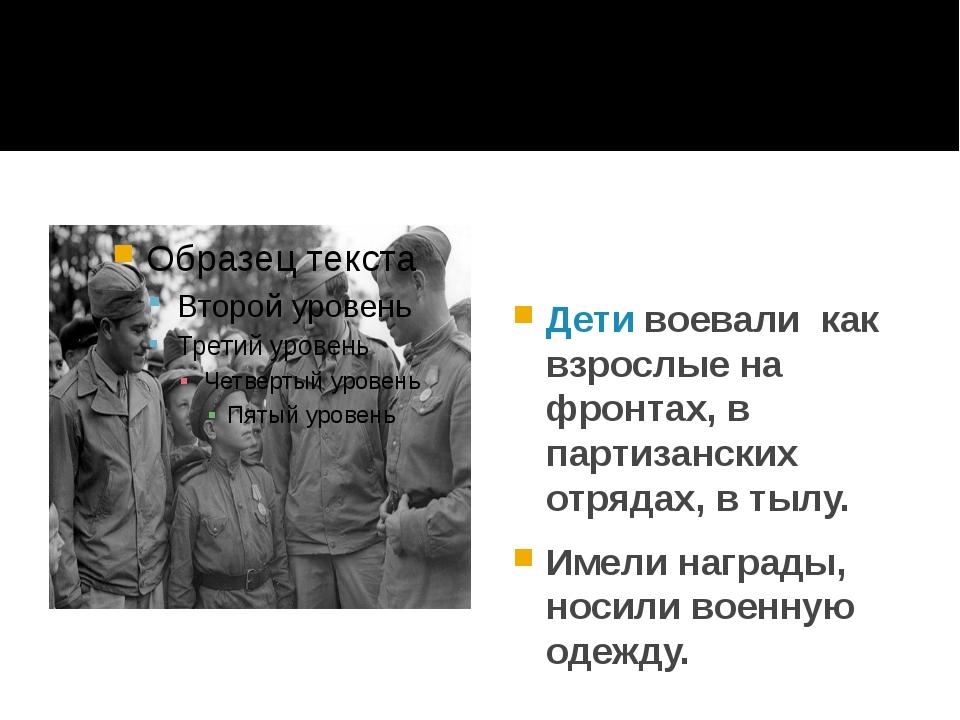 Дети воевали как взрослые на фронтах, в партизанских отрядах, в тылу. Имели...