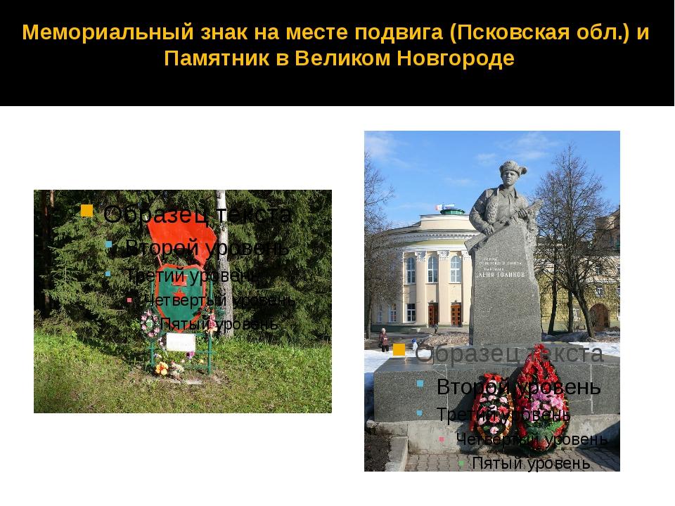 Мемориальный знак на месте подвига (Псковская обл.) и Памятник в Великом Новг...