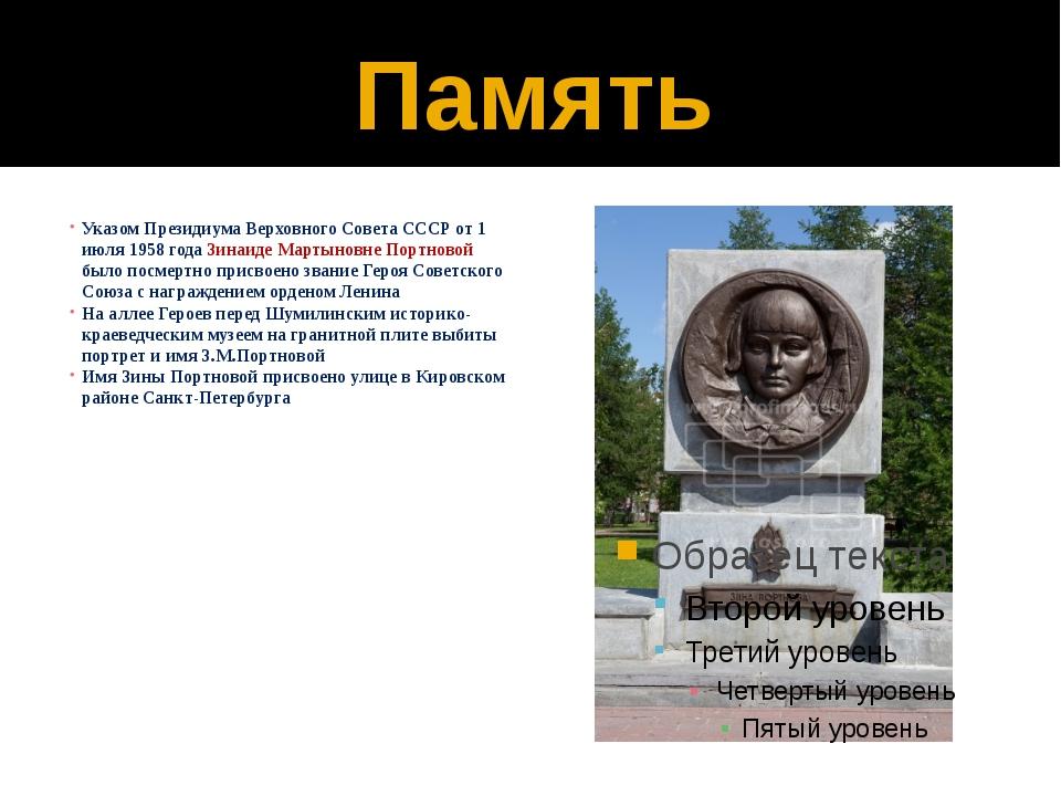 Память Указом Президиума Верховного Совета СССР от1 июля1958 годаЗинаиде М...