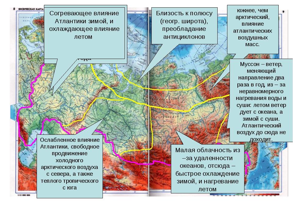 Арктический: долгая и холодная зима, короткое прохладное лето Субарктический:...