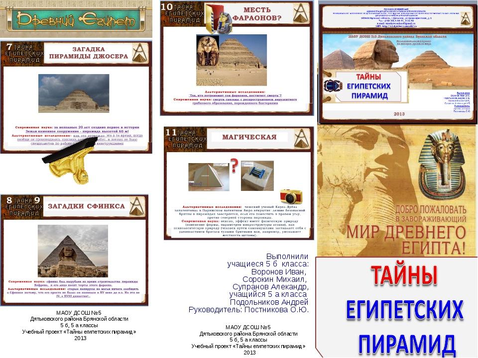 Выполнили учащиеся 5 б класса: Воронов Иван, Сорокин Михаил, Супранов Алеканд...