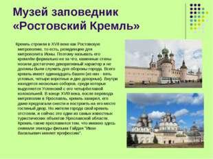 Музей заповедник «Ростовский Кремль» Кремль строили в XVII веке как Ростовску