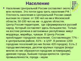 Население Население Центральной России составляет около 46 млн.человек. Это п