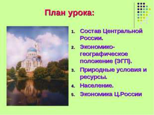 План урока: Состав Центральной России. Экономико-географическое положение (ЭГ
