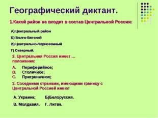 Географический диктант. 1.Какой район не входит в состав Центральной России: