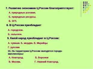 7. Развитию экономики Ц.России благоприятствуют: А. природные условия. Б. при