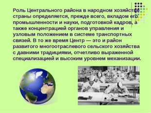 Роль Центрального района в народном хозяйстве страны определяется, прежде все