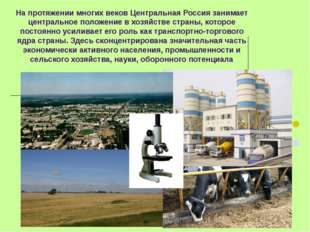 На протяжении многих веков Центральная Россия занимает центральное положение