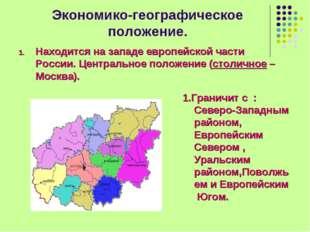 Экономико-географическое положение. Находится на западе европейской части Рос