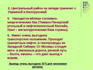 2. Центральный район на западе граничит с Украиной и Белоруссией 3. Находится