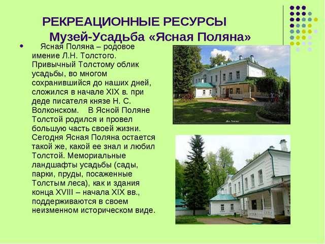 Ясная Поляна – родовое имение Л.Н. Толстого. Привычный Толстому облик уса...