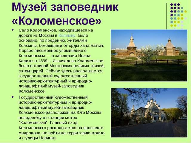 Музей заповедник «Коломенское» Село Коломенское, находившееся на дороге из Мо...