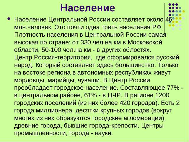 Население Население Центральной России составляет около 46 млн.человек. Это п...