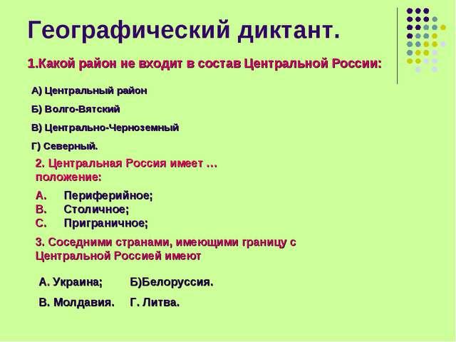 Географический диктант. 1.Какой район не входит в состав Центральной России:...
