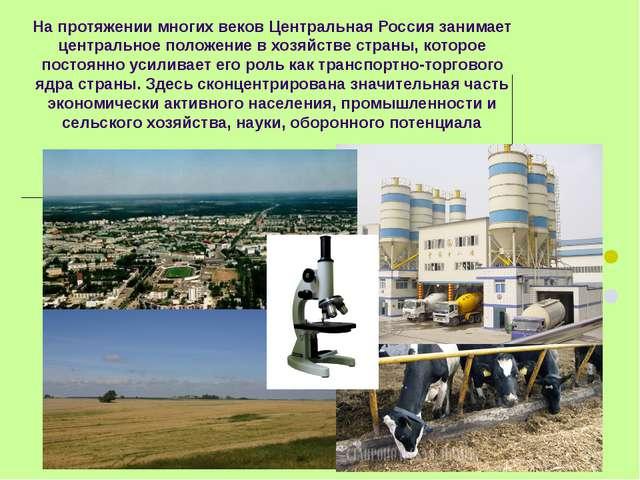 На протяжении многих веков Центральная Россия занимает центральное положение...