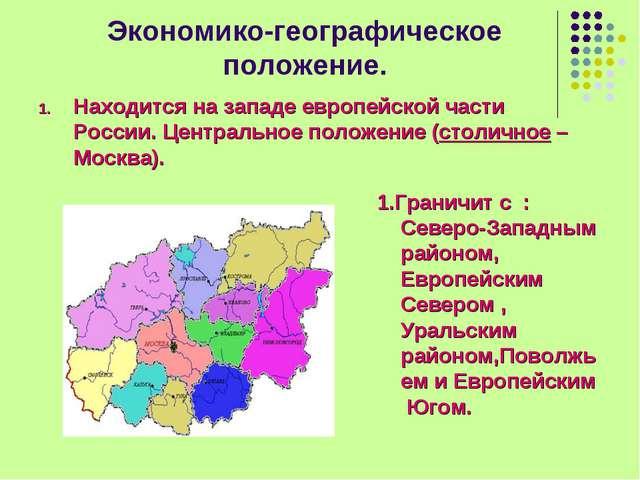 Экономико-географическое положение. Находится на западе европейской части Рос...