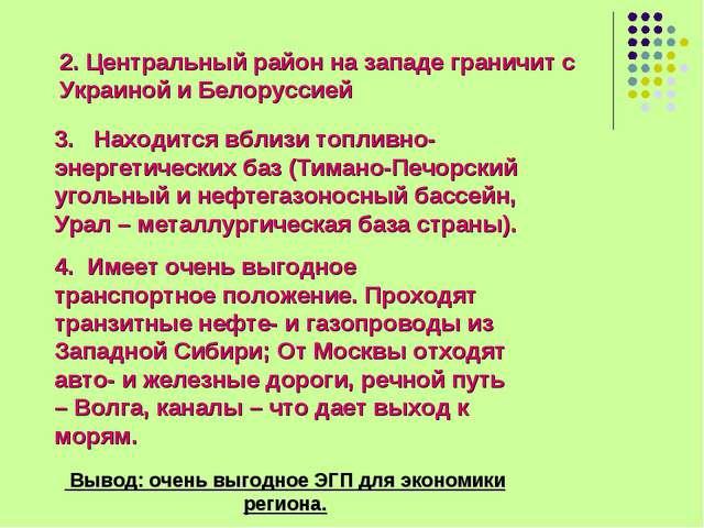 2. Центральный район на западе граничит с Украиной и Белоруссией 3. Находится...