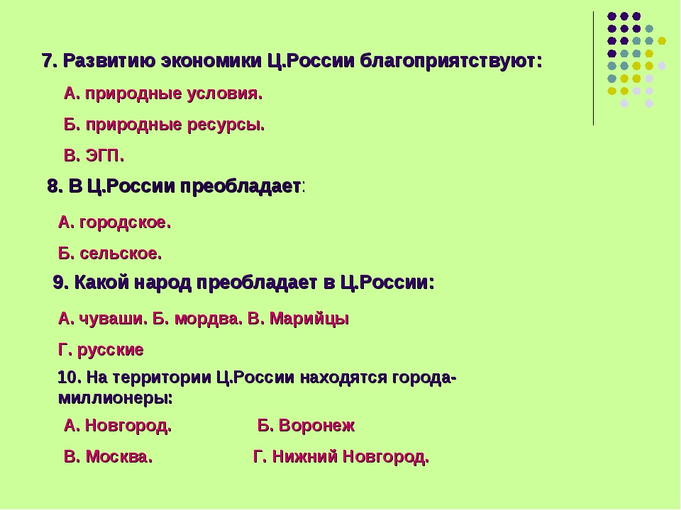 7. Развитию экономики Ц.России благоприятствуют: А. природные условия. Б. при...