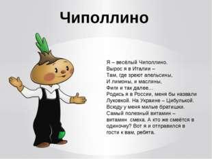 Чиполлино Я – весёлый Чиполлино. Вырос я в Италии – Там, где зреют апельсины