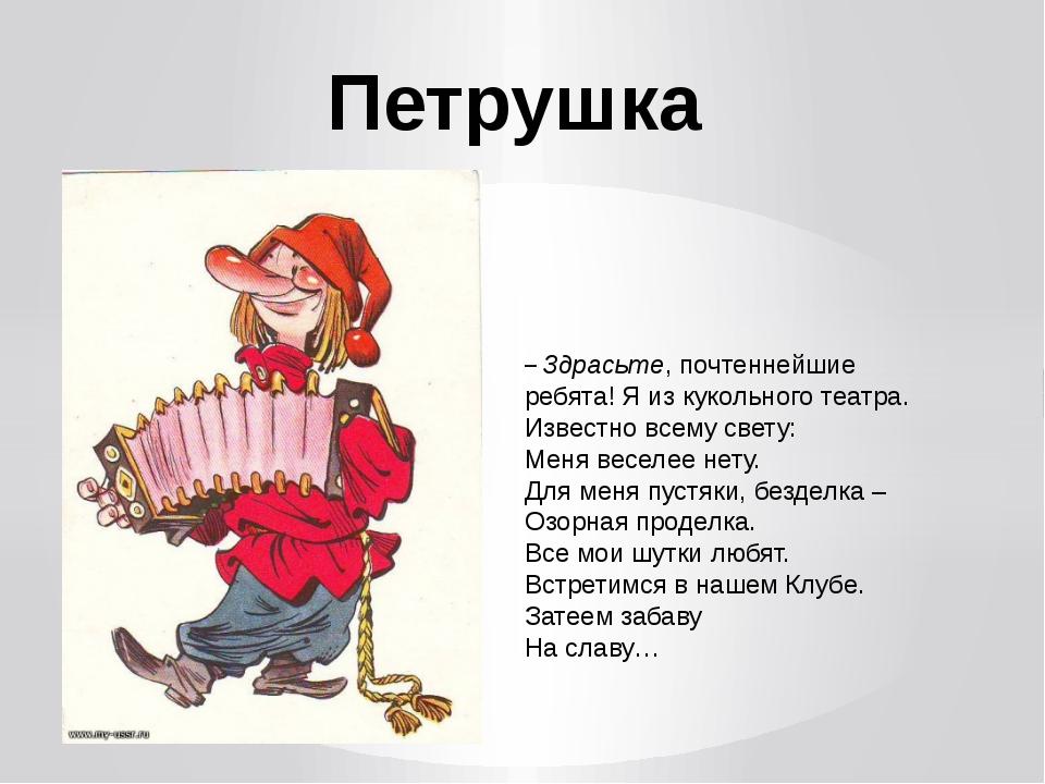 Петрушка –Здрасьте, почтеннейшие ребята! Я из кукольного театра. Известно в...
