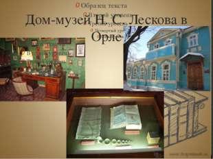 Дом-музей Н. С. Лескова в Орле