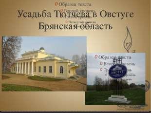 Усадьба Тютчева в Овстуге Брянская область