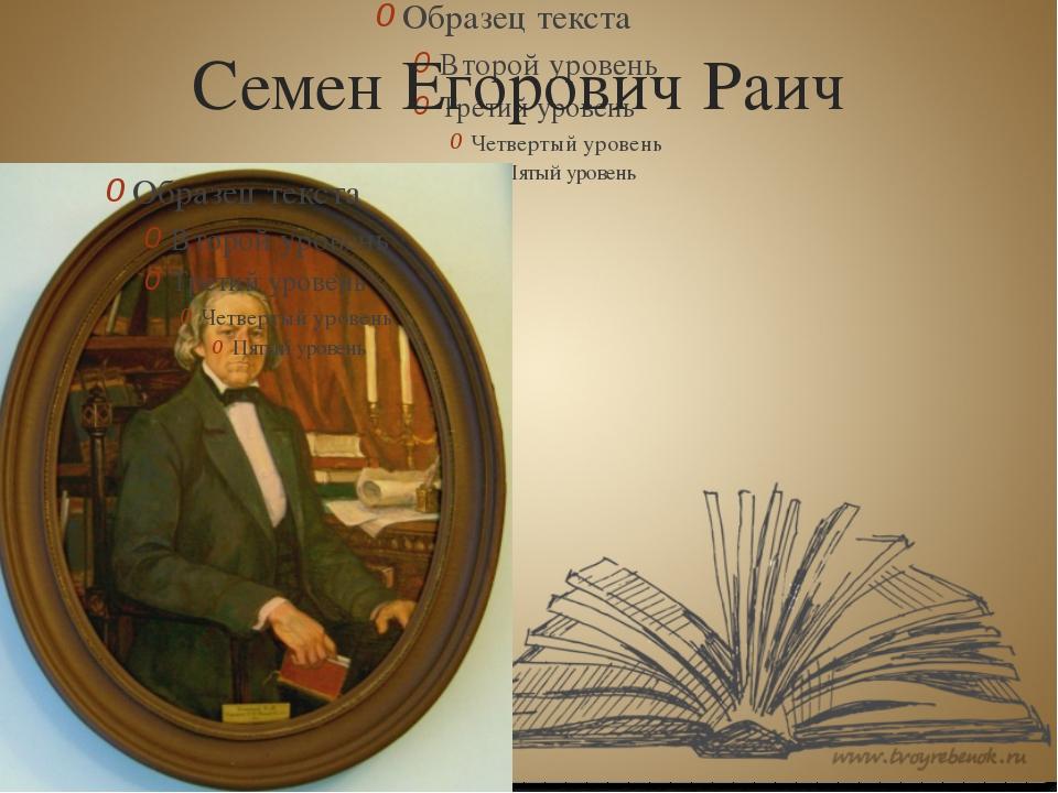 Семен Егорович Раич