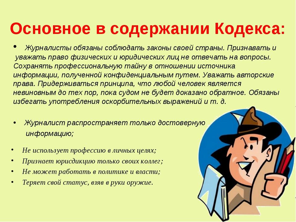 Основное в содержании Кодекса: Не использует профессию в личных целях; Призна...