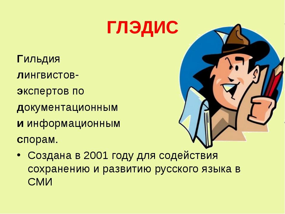 ГЛЭДИС Гильдия лингвистов- экспертов по документационным и информационным спо...