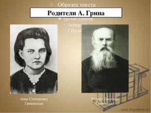 Родители А. С. Грина Анна Степановна Гриневская Степан Евсеевич Гриневский Ро