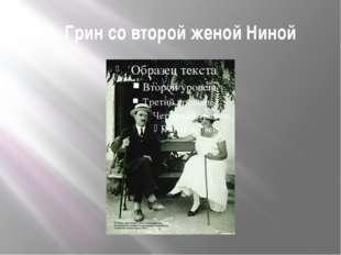 А. Грин со второй женой Ниной