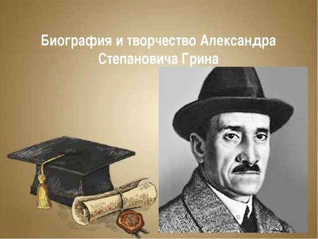 Биография и творчество Александра Степановича Грина