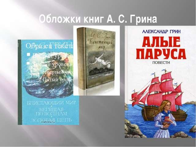 Обложки книг А. С. Грина