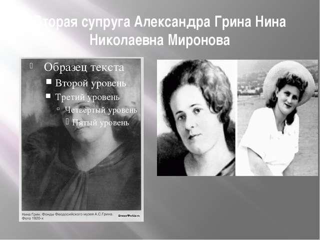 Вторая супруга Александра Грина Нина Николаевна Миронова