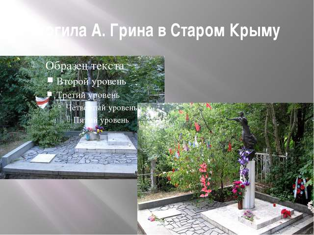 Могила А. Грина в Старом Крыму