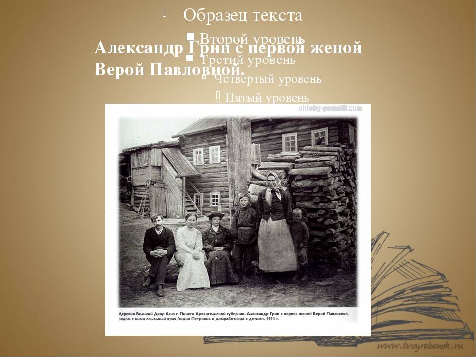 А. Грин с первой женой Верой Александр Грин с первой женой Верой Павловной.