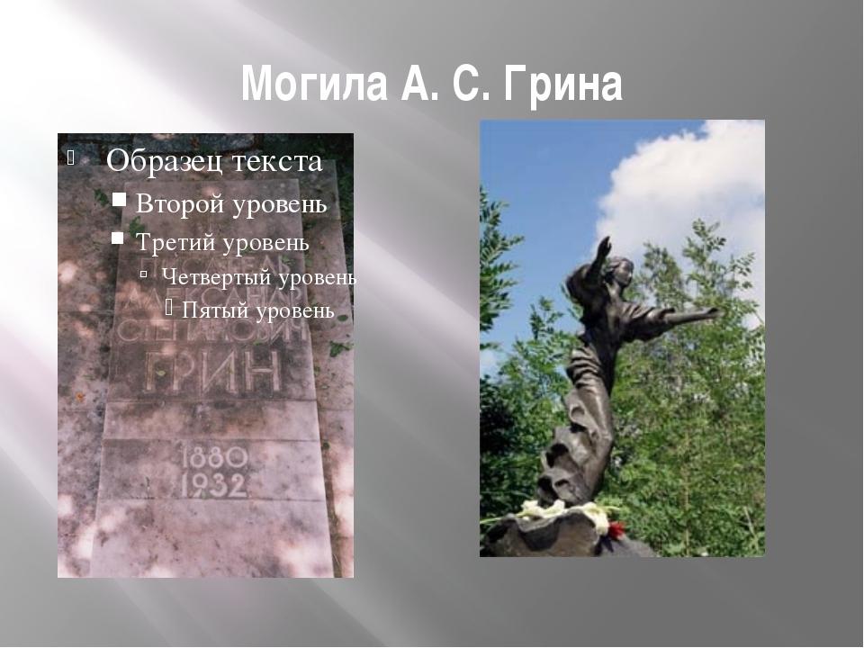 Могила А. С. Грина