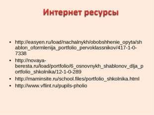 http://easyen.ru/load/nachalnykh/obobshhenie_opyta/shablon_oformlenija_portfo