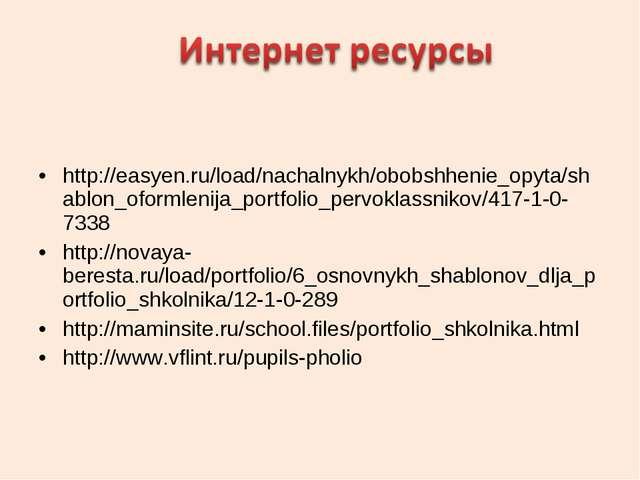 http://easyen.ru/load/nachalnykh/obobshhenie_opyta/shablon_oformlenija_portfo...