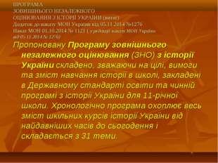 ПРОГРАМА ЗОВНІШНЬОГО НЕЗАЛЕЖНОГО ОЦІНЮВАННЯ З ІСТОРІЇ УКРАЇНИ (витяг) Додаток