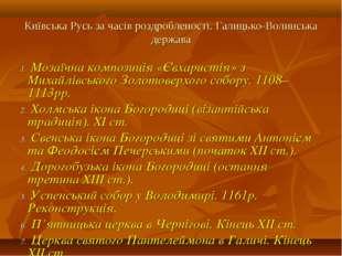 Київська Русь за часів роздробленості. Галицько-Волинська держава Мозаїчна ко