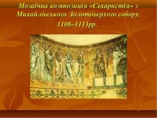 Мозаїчна композиція «Євхаристія» з Михайлівського Золотоверхого собору. 1108–