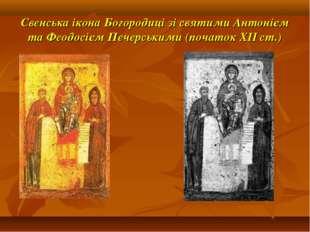 Свенська ікона Богородиці зі святими Антонієм та Феодосієм Печерськими (почат