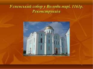 Успенський собор у Володимирі. 1161р. Реконструкція