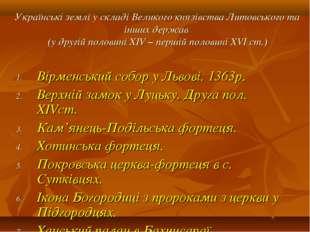 Українські землі у складі Великого князівства Литовського та інших держав (у