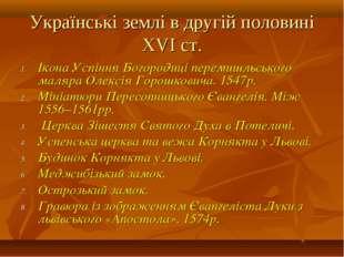 Українські землі в другій половині ХVІ ст. Ікона Успіння Богородиці перемишль
