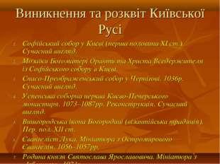 Виникнення та розквіт Київської Русі Софійський собор у Києві (перша половина